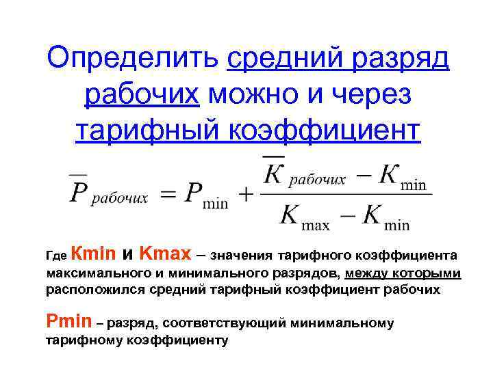 Определить средний разряд рабочих можно и через тарифный коэффициент Где Кmin и Kmax –