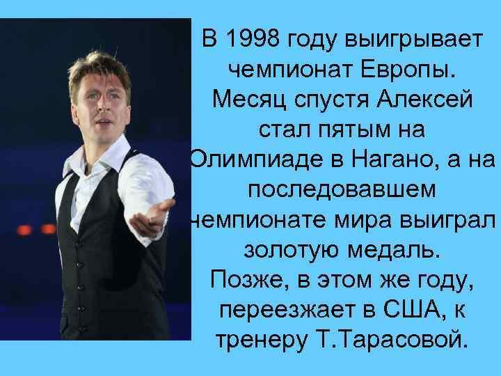 В 1998 году выигрывает чемпионат Европы. Месяц спустя Алексей стал пятым на Олимпиаде в