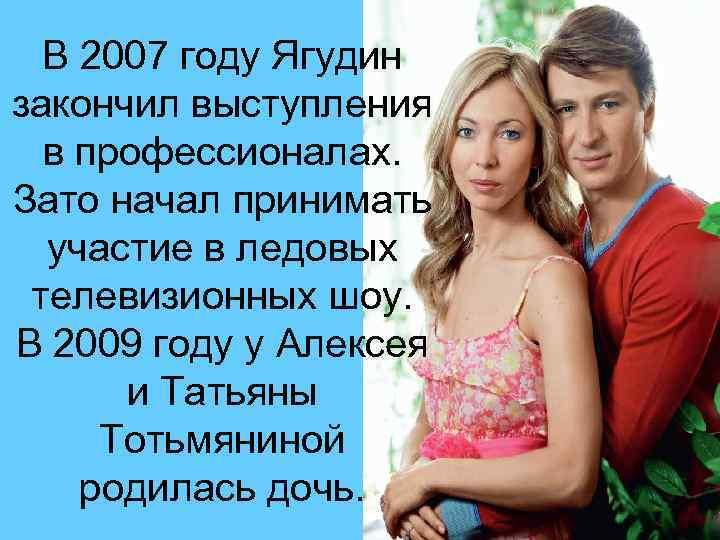В 2007 году Ягудин закончил выступления в профессионалах. Зато начал принимать участие в ледовых