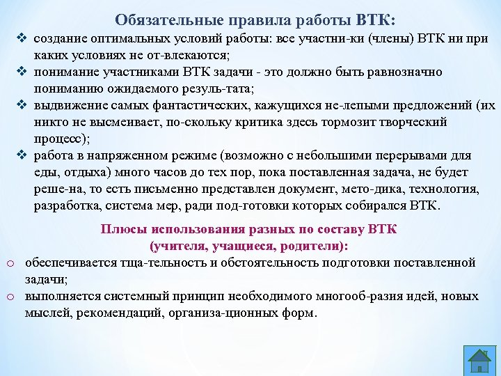 Обязательные правила работы ВТК: v создание оптимальных условий работы: все участни ки (члены) ВТК