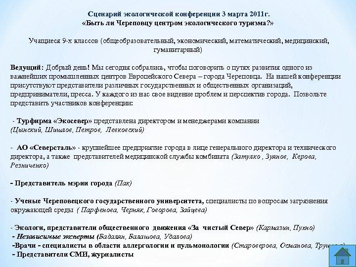 Сценарий экологической конференции 3 марта 2011 г. «Быть ли Череповцу центром экологического туризма? »