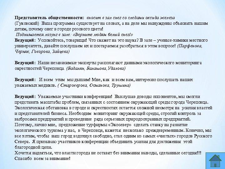 Представитель общественности: вносит в зал снег со следами оксида железа (Гуковский) Ваша программа существует