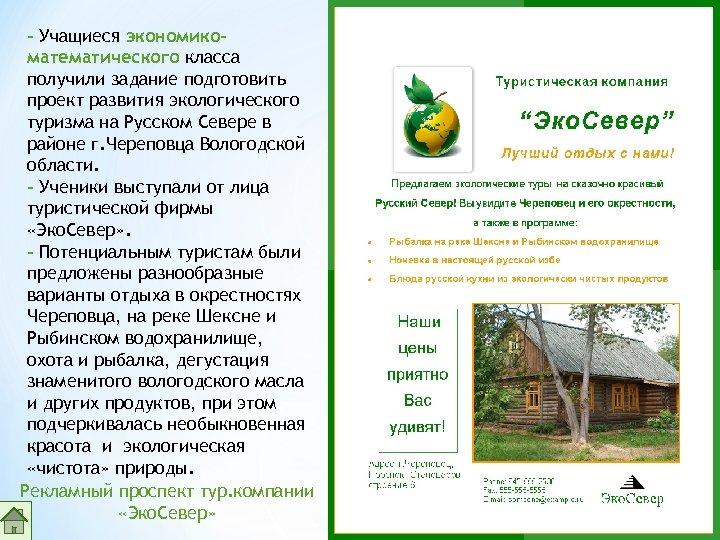 - Учащиеся экономикоматематического класса получили задание подготовить проект развития экологического туризма на Русском Севере