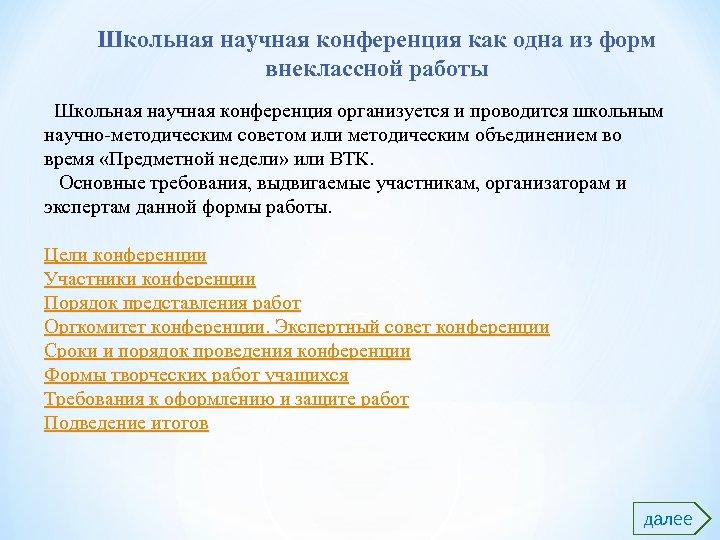 Школьная научная конференция как одна из форм внеклассной работы Школьная научная конференция организуется и