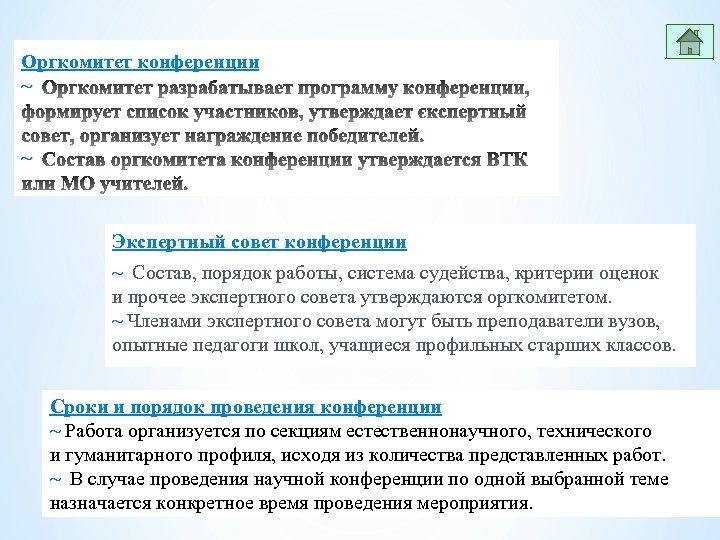 Оргкомитет конференции ~ ~ Экспертный совет конференции ~ Состав, порядок работы, система судейства, критерии