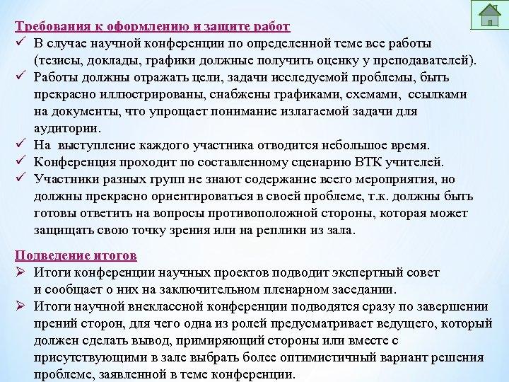 Требования к оформлению и защите работ ü В случае научной конференции по определенной теме