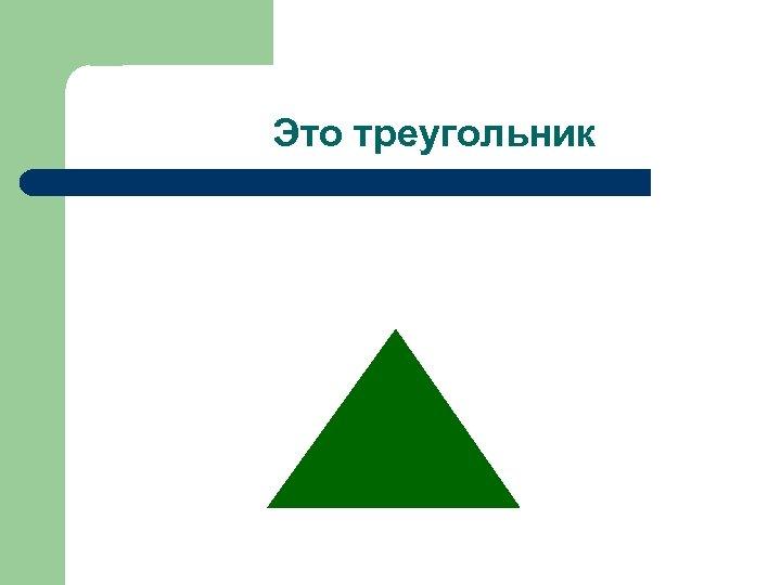 Это треугольник