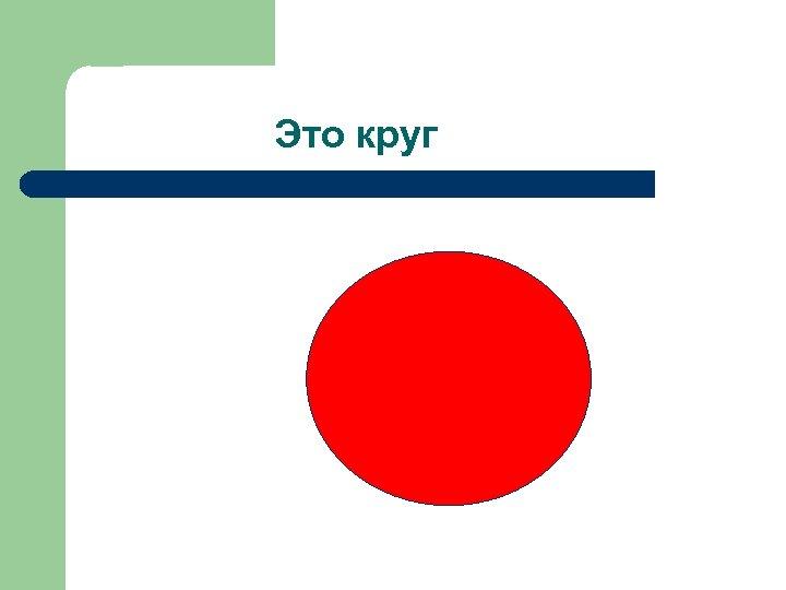 Это круг
