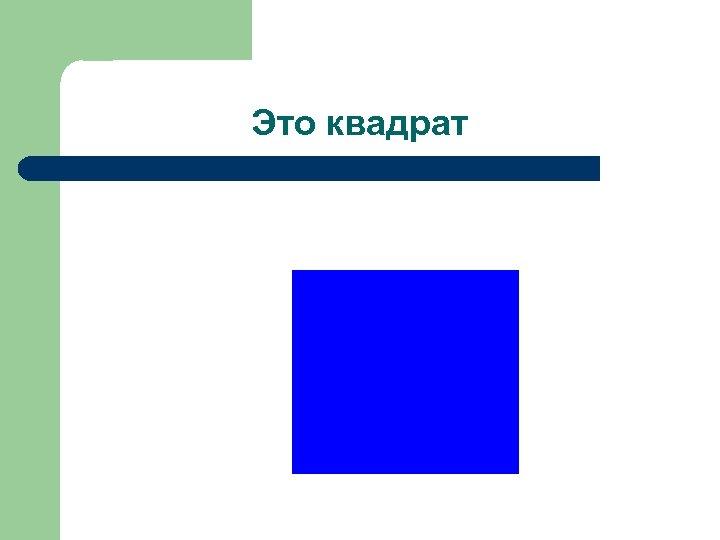 Это квадрат