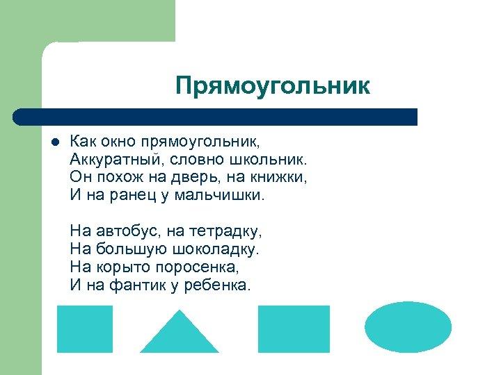 Прямоугольник l Как окно прямоугольник, Аккуратный, словно школьник. Он похож на дверь, на книжки,
