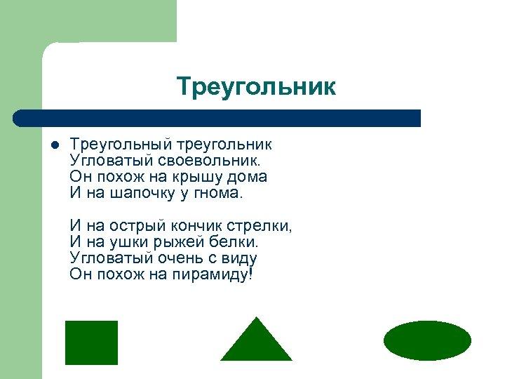 Треугольник l Треугольный треугольник Угловатый своевольник. Он похож на крышу дома И на шапочку