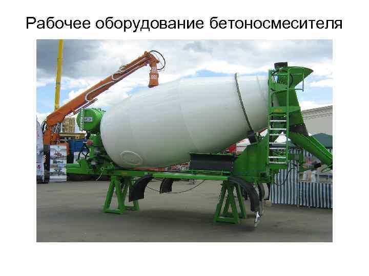Рабочее оборудование бетоносмесителя