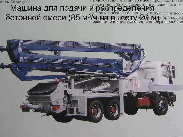 Машина для подачи и распределения бетонной смеси (85 м 3/ч на высоту 26 м)