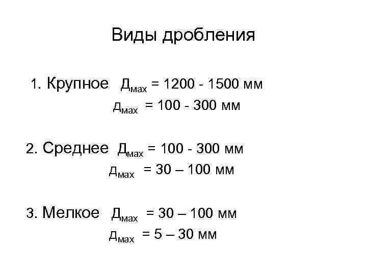 Виды дробления 1. Крупное Дмах = 1200 - 1500 мм дмах = 100 -
