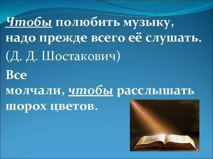 Чтобы полюбить музыку, надо прежде всего её слушать. (Д. Д. Шостакович) Все молчали, чтобы