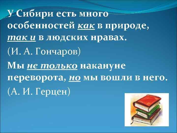 У Сибири есть много особенностей как в природе, так и в людских нравах. (И.