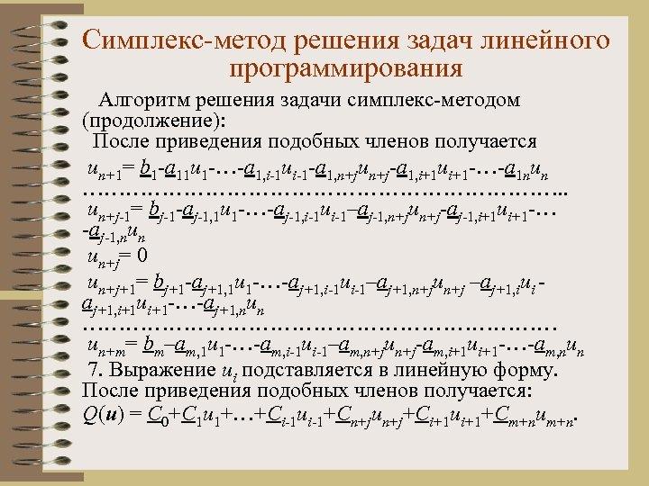 РЕФЕРАТ СИМПЛЕКС МЕТОД СКАЧАТЬ БЕСПЛАТНО