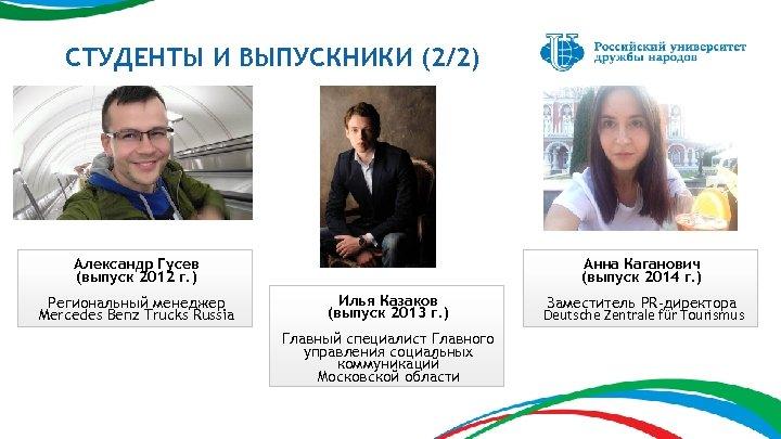 СТУДЕНТЫ И ВЫПУСКНИКИ (2/2) Александр Гусев (выпуск 2012 г. ) Региональный менеджер Mercedes Benz