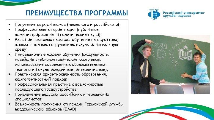 ПРЕИМУЩЕСТВА ПРОГРАММЫ § § § § Получение двух дипломов (немецкого и российского); Профессиональная ориентация