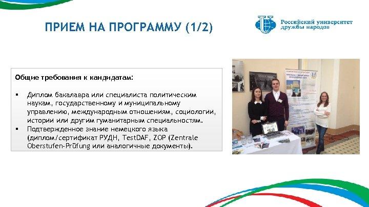 ПРИЕМ НА ПРОГРАММУ (1/2) Общие требования к кандидатам: § § Диплом бакалавра или специалиста