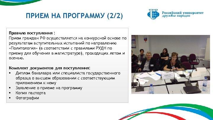 ПРИЕМ НА ПРОГРАММУ (2/2) Правила поступления : Прием граждан РФ осуществляется на конкурсной основе