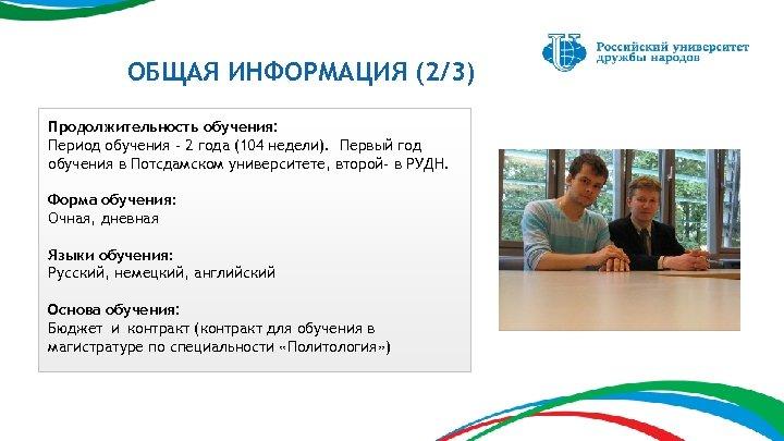 ОБЩАЯ ИНФОРМАЦИЯ (2/3) Продолжительность обучения: Период обучения - 2 года (104 недели). Первый год