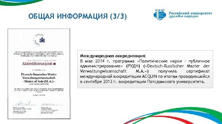 ОБЩАЯ ИНФОРМАЦИЯ (3/3) Международная аккредитация: В мае 2014 г. программа «Политические науки – публичное