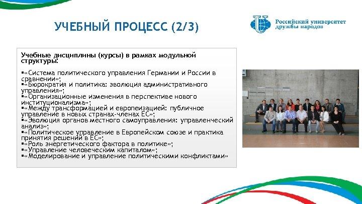 УЧЕБНЫЙ ПРОЦЕСС (2/3) Учебные дисциплины (курсы) в рамках модульной структуры: § «Система политического управления