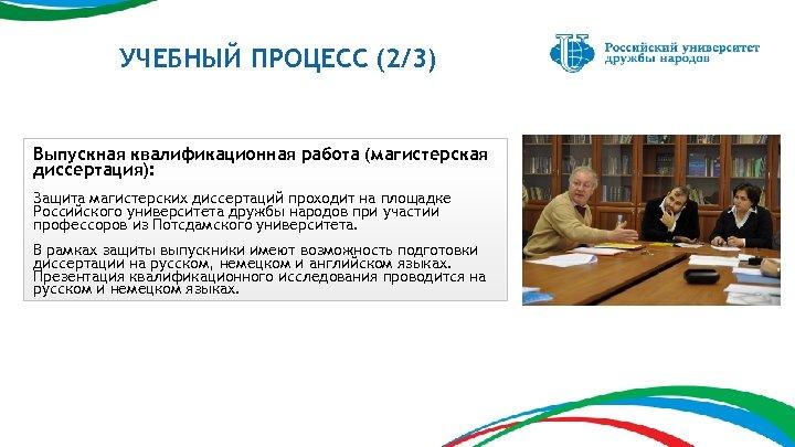 УЧЕБНЫЙ ПРОЦЕСС (2/3) Выпускная квалификационная работа (магистерская диссертация): Защита магистерских диссертаций проходит на площадке