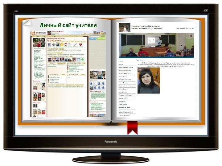 Личный сайт учителя