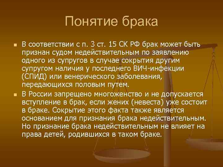 Понятие брака n n В соответствии с п. 3 ст. 15 СК РФ брак