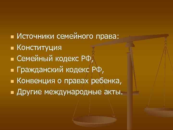 n n n Источники семейного права: Конституция Семейный кодекс РФ, Гражданский кодекс РФ, Конвенция
