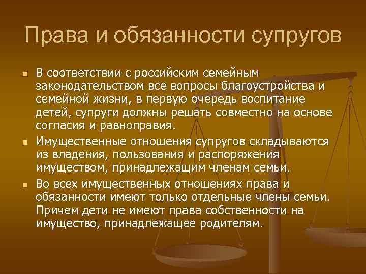 Права и обязанности супругов n n n В соответствии с российским семейным законодательством все