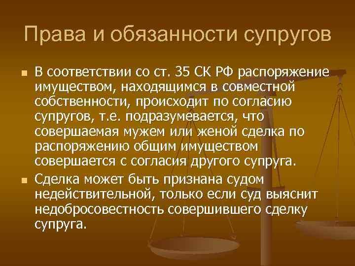 Права и обязанности супругов n n В соответствии со ст. 35 СК РФ распоряжение
