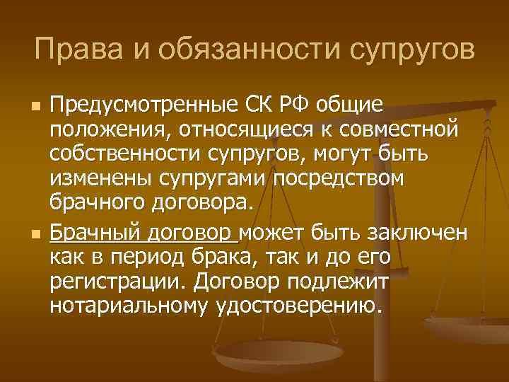Права и обязанности супругов n n Предусмотренные СК РФ общие положения, относящиеся к совместной