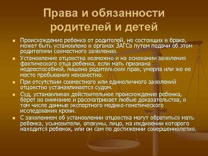 Права и обязанности родителей и детей n n n Происхождение ребенка от родителей, не
