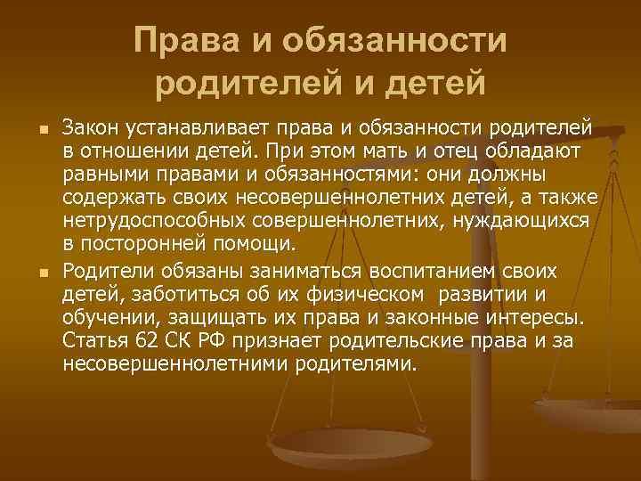 Права и обязанности родителей и детей n n Закон устанавливает права и обязанности родителей
