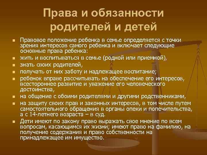 Права и обязанности родителей и детей n n n n Правовое положение ребенка в