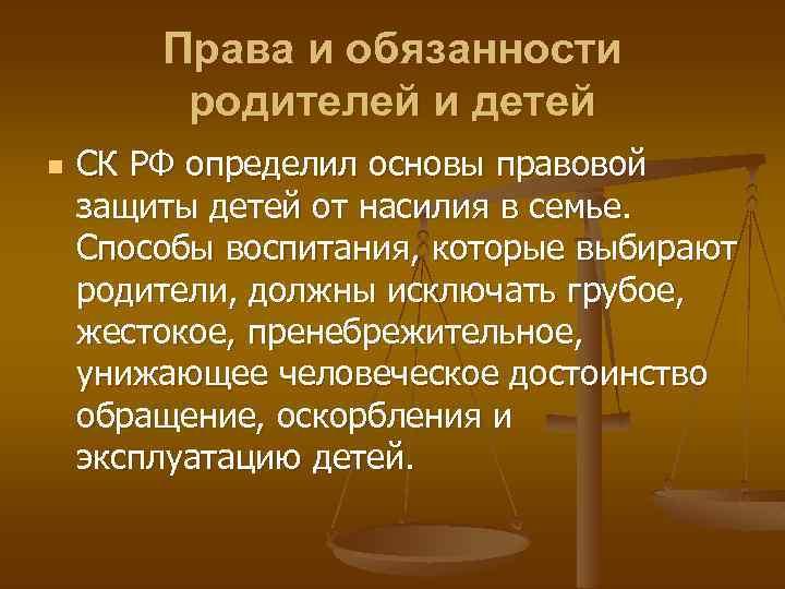 Права и обязанности родителей и детей n СК РФ определил основы правовой защиты детей