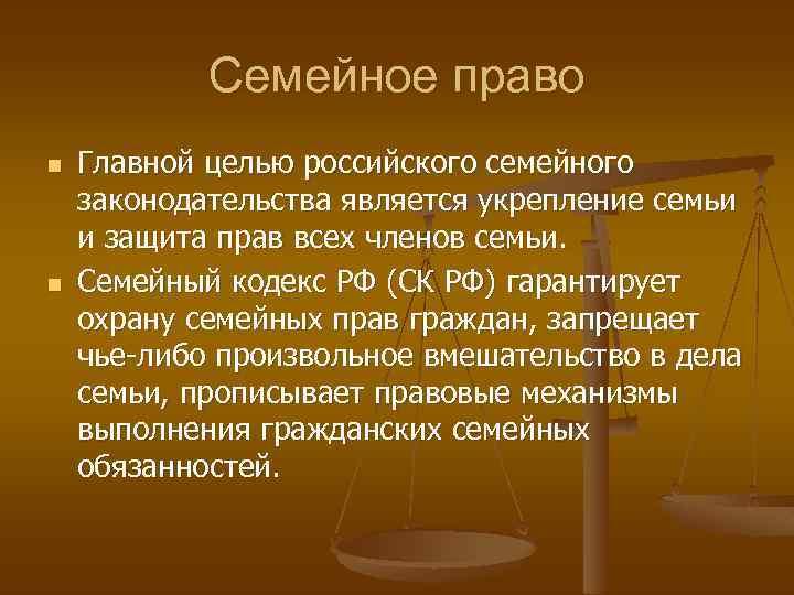 Семейное право n n Главной целью российского семейного законодательства является укрепление семьи и защита