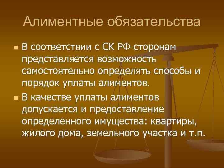 Алиментные обязательства n n В соответствии с СК РФ сторонам представляется возможность самостоятельно определять