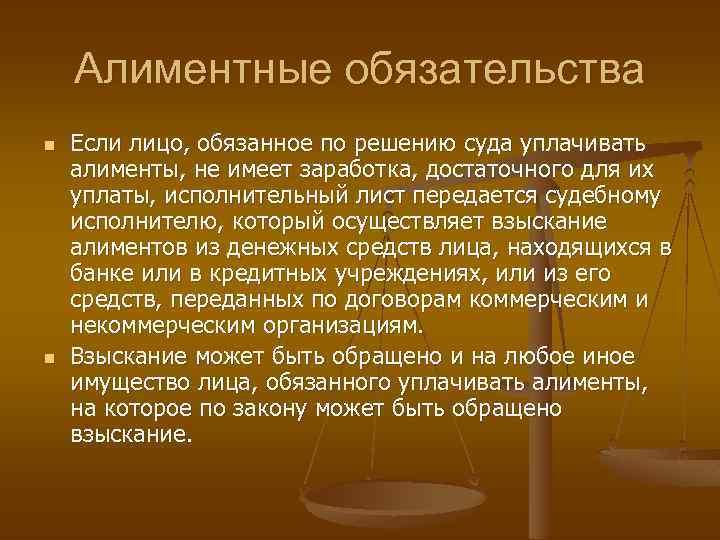 Алиментные обязательства n n Если лицо, обязанное по решению суда уплачивать алименты, не имеет