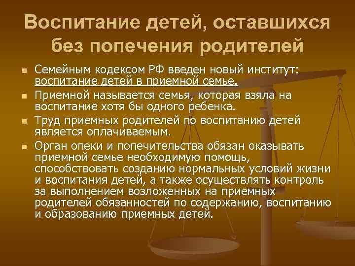 Воспитание детей, оставшихся без попечения родителей n n Семейным кодексом РФ введен новый институт: