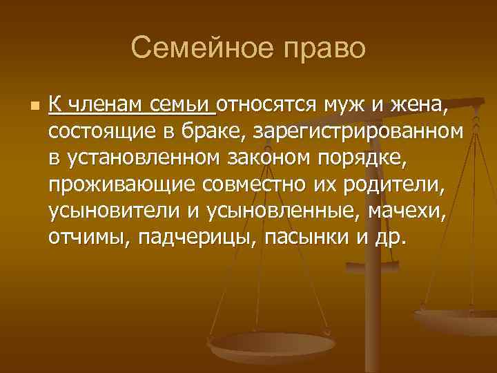 Семейное право n К членам семьи относятся муж и жена, состоящие в браке, зарегистрированном