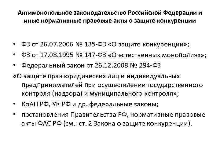 Антимонопольное законодательство Российской Федерации и иные нормативные правовые акты о защите конкуренции • ФЗ