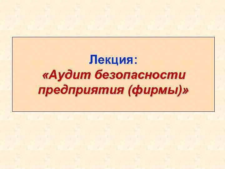 Лекция: «Аудит безопасности предприятия (фирмы)»