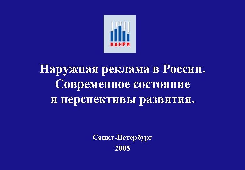 Наружная реклама в России. Современное состояние и перспективы развития. Cанкт-Петербург 2005