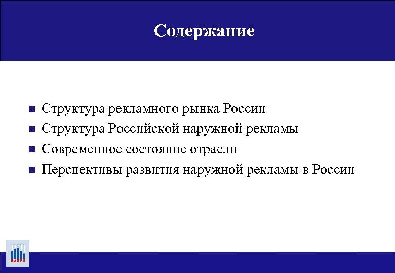 Содержание n n Структура рекламного рынка России Структура Российской наружной рекламы Современное состояние отрасли