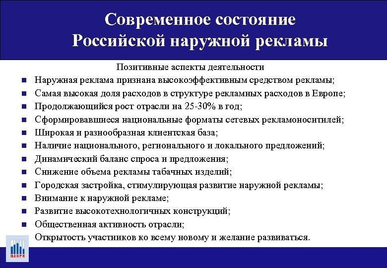 Современное состояние Российской наружной рекламы n n n n Позитивные аспекты деятельности Наружная реклама