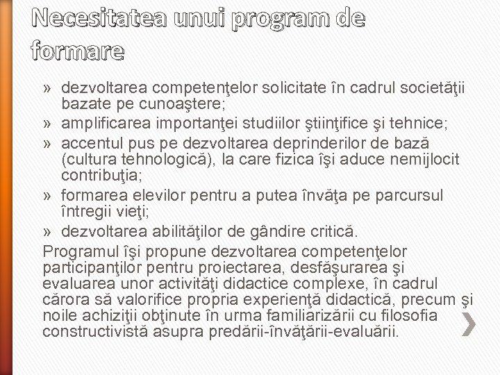 Necesitatea unui program de formare » dezvoltarea competenţelor solicitate în cadrul societăţii bazate pe